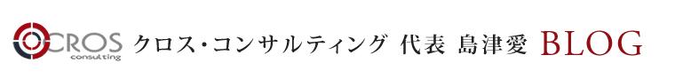 コンサルタント 島津 愛の「目指せ 最強営業部!」応援コラム