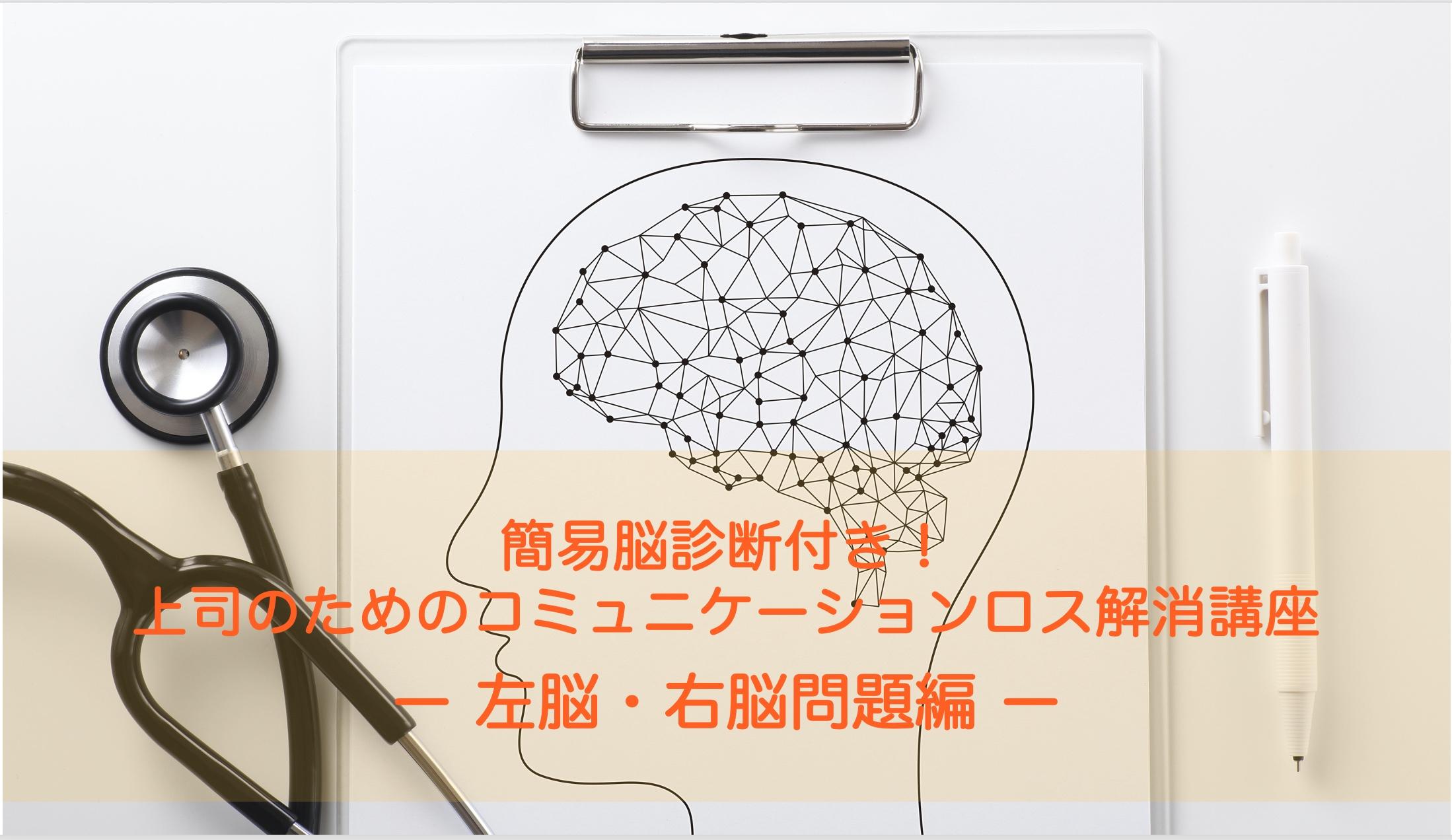 脳科学,マネジメント,右脳左脳問題
