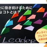 withコロナ,健全,マネジメント