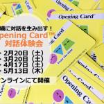 Opening Card対話体験会
